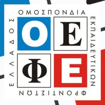 OEFE-1440x564_c